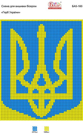 Брелок украина из бисера схема